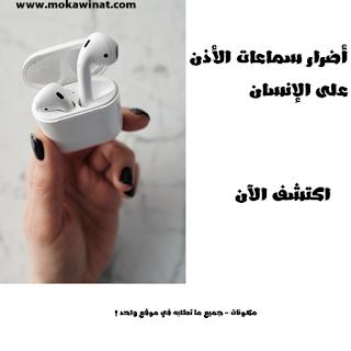 اضرار سماعات,اضرار سماعات ابل,اخطار سماعات الاذن,خطر سماعات الاذن,سماعات الاذن مضرة,سماعات ابل اللاسلكية,سماعات الأذن,شمع الأذن,فوائد,اضرار,اضرار سماعات الاذن,اضرار سماعات الراس,اضرار سماعات البيتس,اضرار سماعات الموبايل