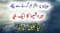 Hiroshima Atom Bomb Urdu Hindi 6 August 1945 Story WW2 Information Urdu
