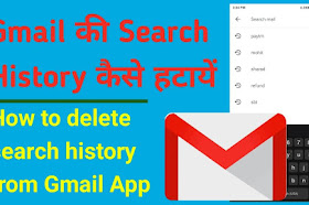 Email ki search history kaise hataye   How to delete search history from gmail app