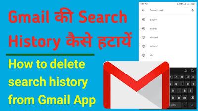 Email ki search history kaise hataye - ईमेल की सर्च हिस्ट्री कैसे हटाए?