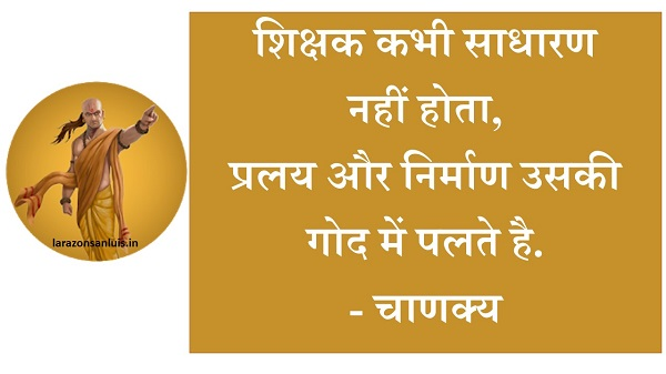 Chanakya's Teachers Day Quotes in Hindi