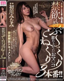 MIDE-567 No Masturbating! No Fucking! Minami Hatsukawa