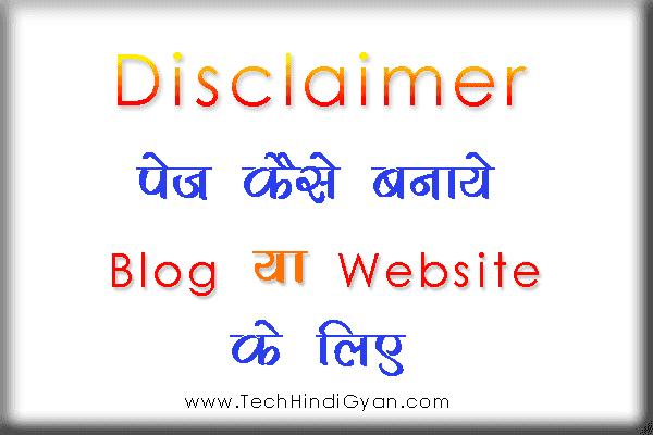 Disclaimer Page कैसे बनाये ब्लॉग या वेबसाइट के लिए | How To Make Disclaimer Page For Blog