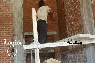 بند أعمال المبانى (الحوائط) - الجزء 3 من 3