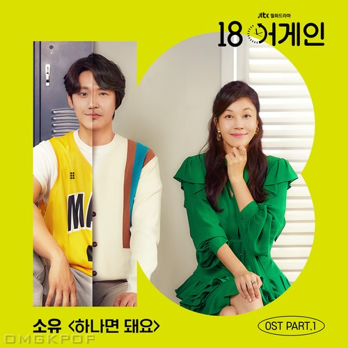 SOYOU – 18 Again OST Part.1