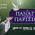 «Η Παναγία Των Παρισίων» Στο Πνευματικό Κέντρο Ιωαννίνων!