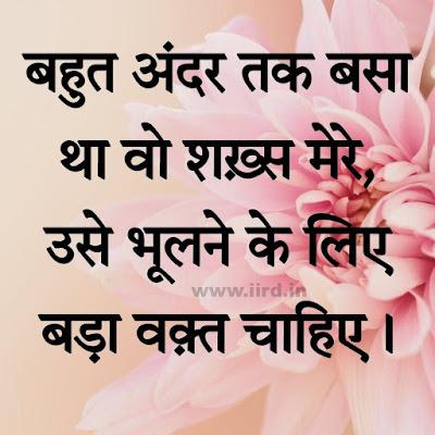 Bhool Shayari 2 Lines