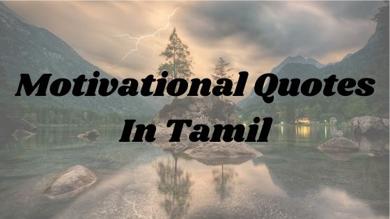 Motivational Quotes In Tamil   தமிழ் மோட்டிவேஷனல் Quotes