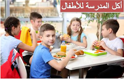 أكل المدرسة للأطفال