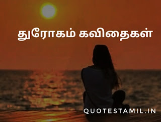 Drogam quotes in tamil