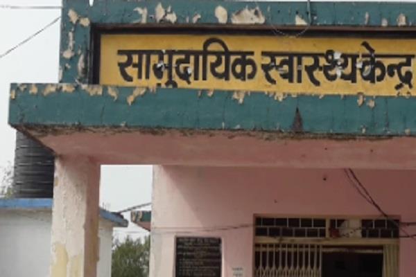 PHC करमहा सरदारनगर के चिकित्सा अधिकारियों एवं कर्मचारियों का कारनामा