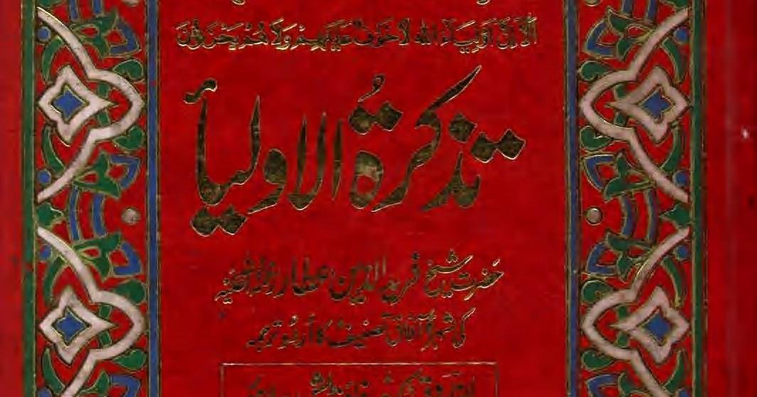 Tazkira Tul Auliya Urdu Book