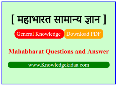 Mahabharat Questions and Answer | Quiz Questions | GK | Hindi | PDF Download |