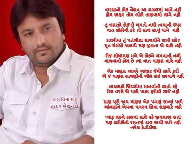 Varsa No Koi Vaibhav Aa Gazal Ma Ave Nahi Gujarati Gazal By Naresh K. Dodia