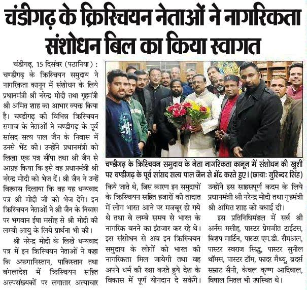 चंडीगढ़ के क्रिस्चियन नेताओं ने नागरिकता संशोधन बिल का किया स्वागत | नागरिकता कानून में संशोधन की ख़ुशी पर क्रिस्चियन नेताओं ने पूर्व सांसद सत्य पाल जैन से उनके निवास पर भेंट की