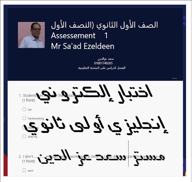 اختبار إلكتروني لغة انجليزية اولى ثانوى على المنهج بالكامل الترم الأول 2021 مستر سعد عز الدين