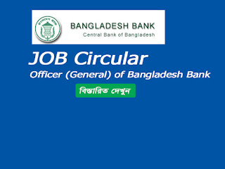 Bangladesh Bank Officer (General) Job Circular 2017