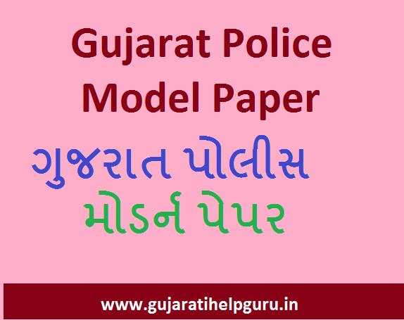 Gujarat Police Model Paper