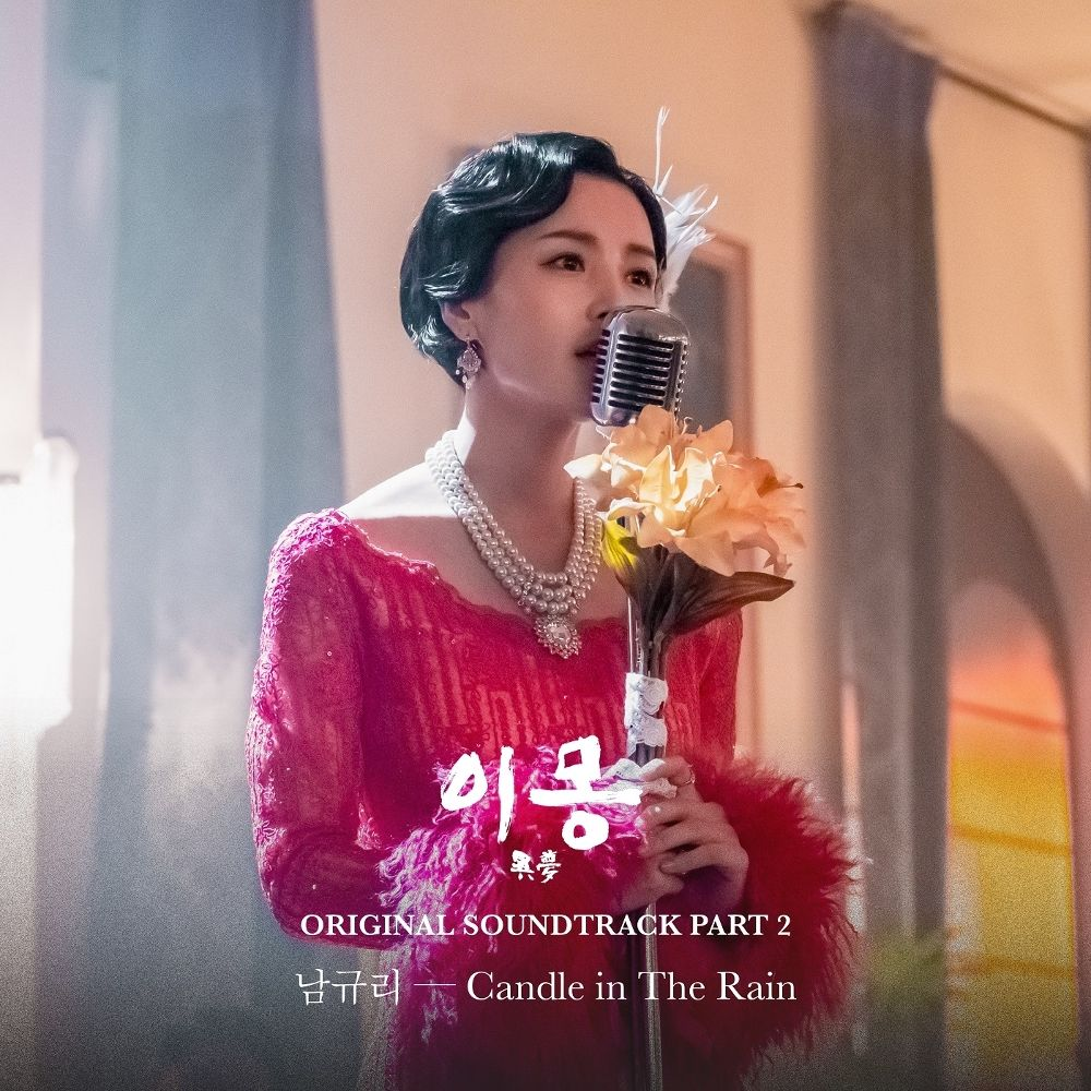 Nam Gyu Ri – Different Dreams OST Part 2