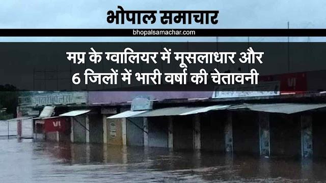 मध्य प्रदेश मानसून- ग्वालियर में मूसलाधार, 6 जिलों में भारी वर्षा की चेतावनी - MP WEATHER FORECAST
