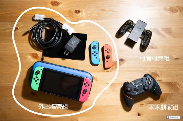 【開箱】極度親民 Switch Pro 手把,電玩酒吧 GAME'NIR Pro X-2 - 大叔家分組行動、各司其職的 Switch 計畫