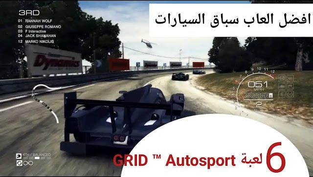 افضل  لعبة سباق سيارات 2022 (افضل 10 العاب سباق سيارات) للأندرويد
