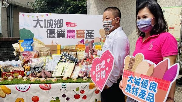 大城鄉公所行銷農畜產品 拓展通路增加農民收益