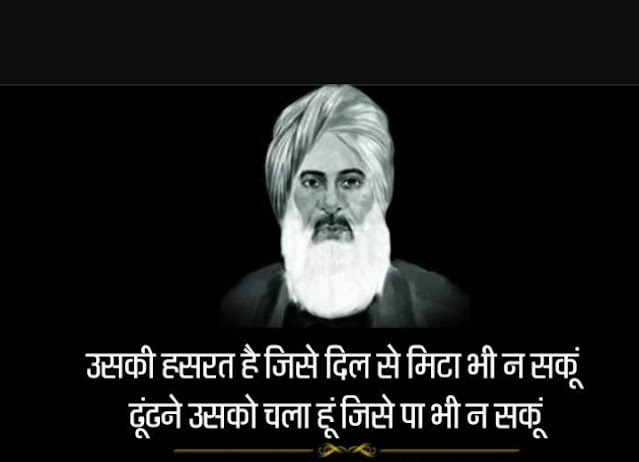 Best Shayari Ameer Minai  अमीर मीनाई के कुछ शेर