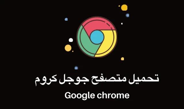 تحميل جوجل كروم Google Chrome