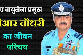 नए वायुसेना प्रमुख वीआर चौधरी का जीवन परिचय | VR Chaudhari Biography