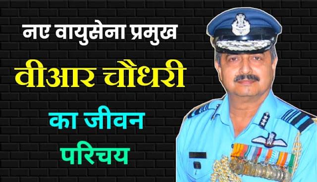 Vr chaudhari biography in hindi, who is vr chaudhari