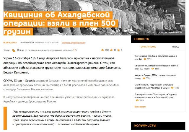 Командир абхазского батальона признал захват в заложники 500 жителей села Ахалдаба в сентябре 1993 года