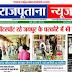 राजपूताना न्यूज़ ई पेपर 2 जून  2020 डिजिटल एडिशन