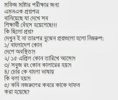 Bangla Joke