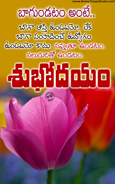 telugu quotes, subhodayam in telugu, good morning inspirational quotes in telugu, good morning messags in telugu