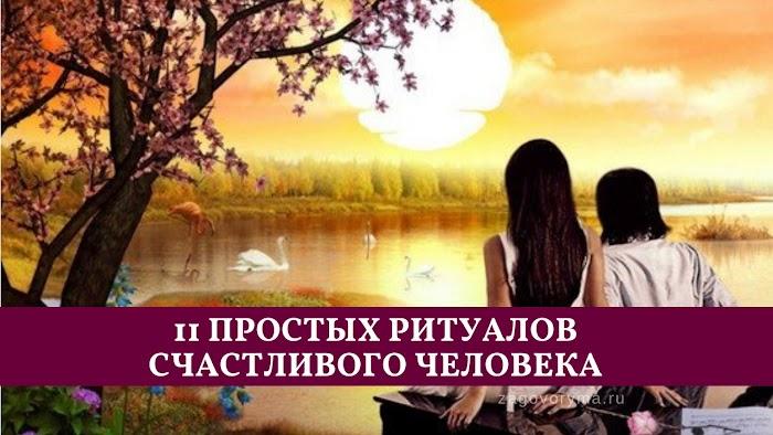 11 простых ритуалов счастливого человека