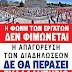 Εργ.Κέντρο Ιωαννίνων:Συλλαλητήριο  σήμερα Για Την Απαγόρευση Των Διαδηλώσεων