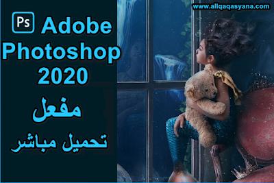 تحميل برنامج فوتوشوب Adobe Photoshop 2020 كامل مفعل مدى الحياة من الميديا فير