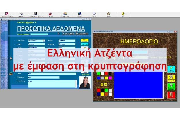 Cryptogram - Ελληνική ατζέντα με κρυπτογράφηση
