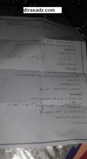 اختبار الرياضيات  السنة 3 الثالثة متوسط الجيل الثاني
