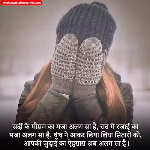 Best 100+ Sardi ki shayari in Hindi 2020   ठंड की शायरी