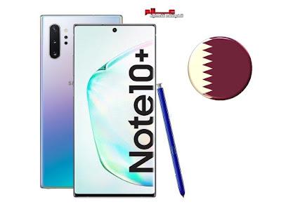 سعر سامسونج جالاكسي نوت samsung galaxy note 10 plus في قطر سعر و مواصفات Samsung Galaxy Note 10 plus في قطر