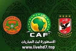 مباراة نهائئ كأس السوبر الأفريقى بين الأهلي ونهضة بركان وتعرف علي التشكيلة