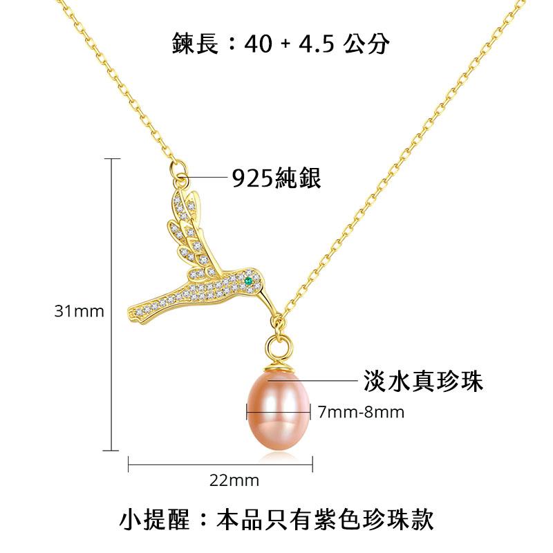 祝福鳥淡水珍珠 925純銀項鍊