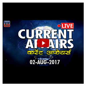 CURRENT AFFAIRS LIVE | 02 - AUGUST - 2017 | करंट अफेयर्स लाइव |