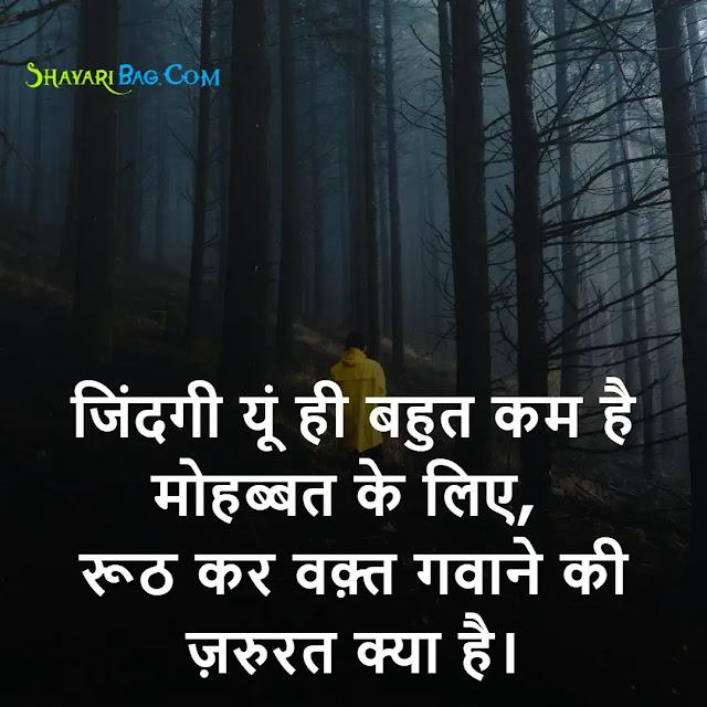 Sad Emotional Shayari Hindi