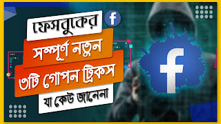 How to Report On Facebook ID