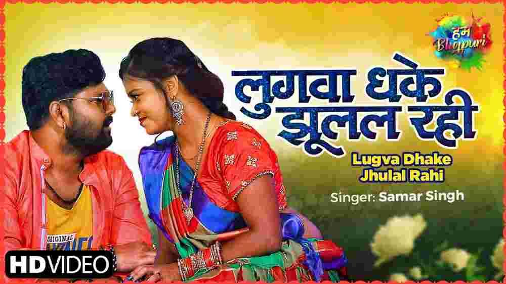 Lugva Dhake Jhulal Rahi Lyrics