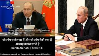 Putin Membaca Ayat-Ayat Alquran pada Hari Persatuan Nasional Rusia