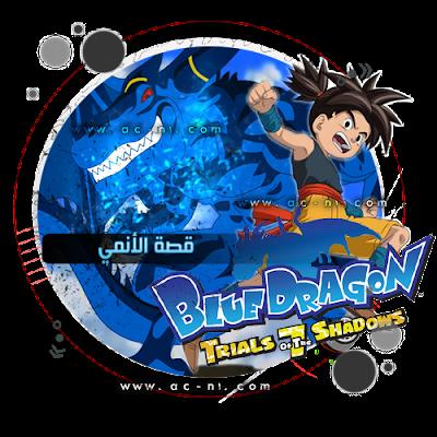 Xem Phim Blue Dragon: Tenkai no Shichi Ryuu - Blue Dragon: Tenkai no Shichi Ryuu VietSub